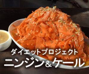 ニンジン&ケール|ダイエットプロジェクト