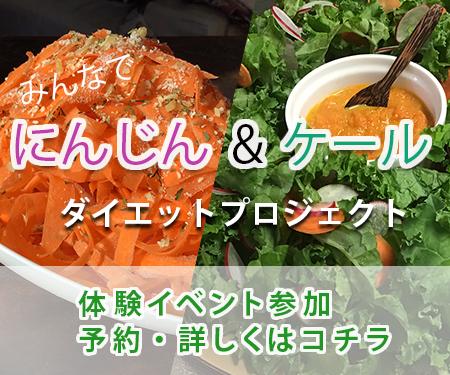 にんじん&ケール|ダイエット