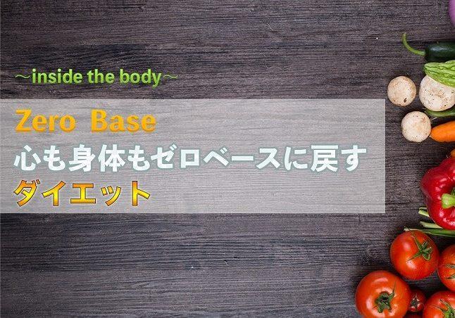 ss-dietステップメール